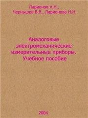 Книга Аналоговые электромеханические измерительные приборы. Учебное пособие