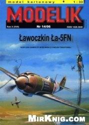 Журнал истребитель ЛА-5ФН