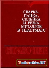 Книга Сварка, пайка, склейка и резка металлов и пластмасс