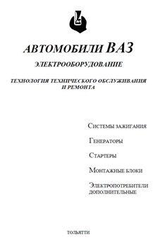 Книга Автомобили ВАЗ. Электрооборудование.  Технология технического обслуживания  и ремонта