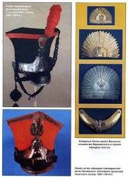 Журнал Вооруженные Силы Великого княжества Варшавского и Великого княжества Литовского 1806-1814г
