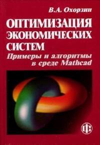Книга Оптимизация экономических систем. Примеры и алгоритмы в среде Mathcad