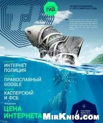 Журнал Интернет гид №3 2015