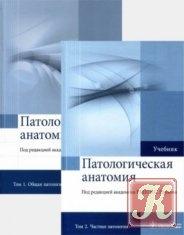 Книга Книга Патологическая анатомия - 2 книги