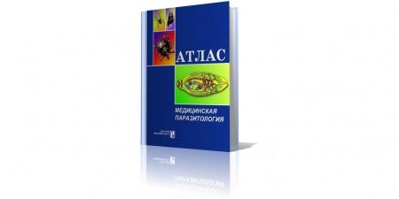 «Медицинская паразитология: Атлас» (2001), Ю.И. Бажора. Издание иллюстрировано схемами жизненных циклов паразитов, микрофотогра