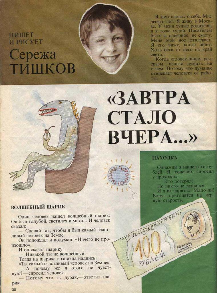 """Журнал """"Трамвай""""№ 4, 1990 г."""