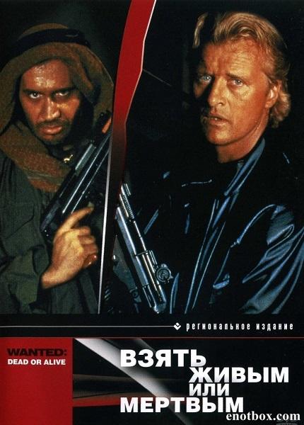 Взять живым или мертвым / Wanted: Dead or Alive / 1987 / ПМ, СТ / DVD-9