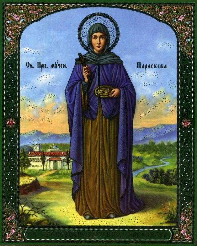 Святой источник Параскевы Пятницы