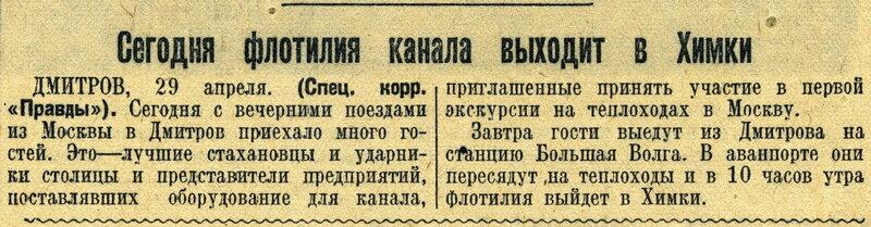 Сегодня флотилия канала выходит в Химки Газета 'Правда' №119 (7085) 30 апреля 1937.jpg