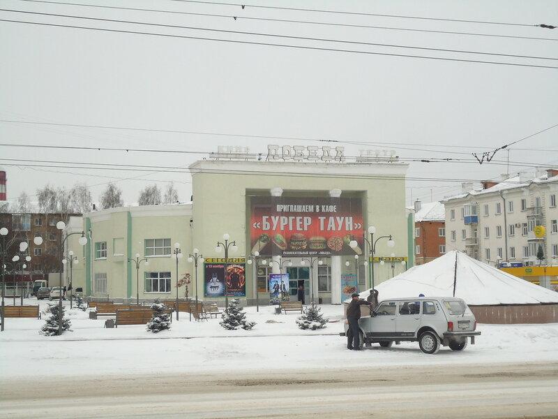 """г. Ленинск-Кузнецкий. Развлекательный центр """"Победа"""""""
