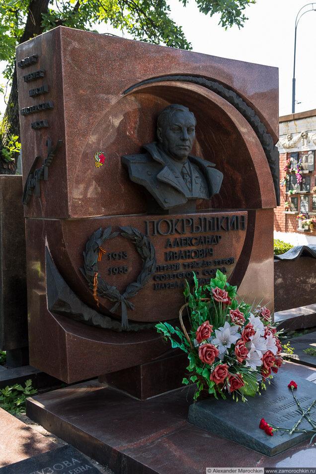 Могила Александра Ивановича Покрышкина на Новодевичьем кладбище