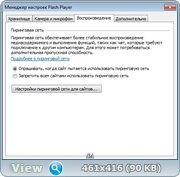 Флеш плеер - Adobe Flash Player 15.0.0.239 Final