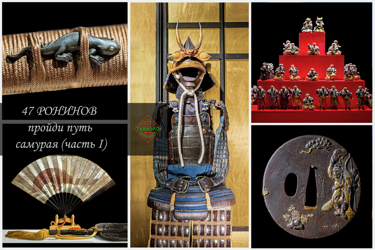7 ронинов. Пройди путь самурая