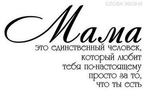 Цели наставления матери