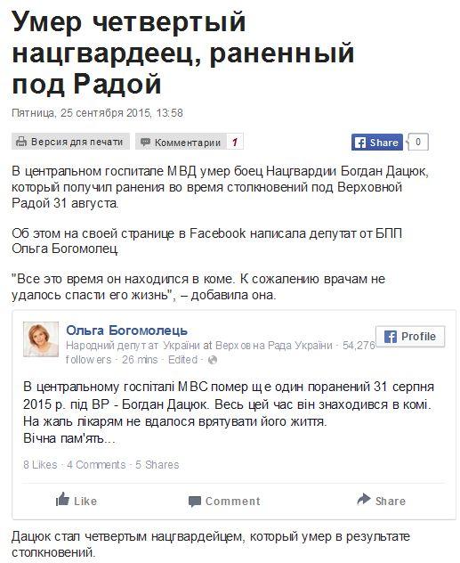 FireShot Screen Capture #3316 - 'Умер четвертый нацгвардеец, раненный под Радой I Украинская правда' - www_pravda_com_ua_rus_news_2015_09_25_7082617.jpg