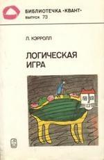 Книга Логическая игра, Кэрролл Л., 1991