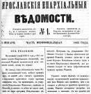 Журнал Ярославские епархиальные ведомости. Часть неофициальная №1-52 1865