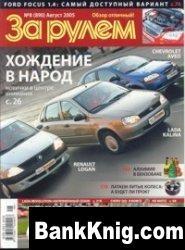 Журнал За Рулём № 8 2005