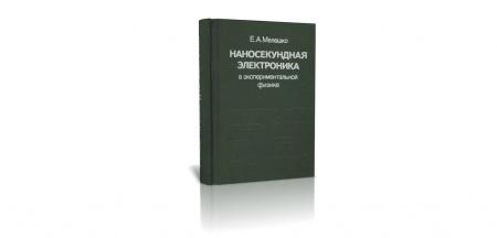 Книга В книге Евгения Мелешко «Наносекундная электроника в экспериментальной физике» рассмотрены методы генерирования наносекундных и