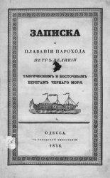 Книга Записка о плавании парохода Петр Великий к таврическим и восточным берегам Черного моря