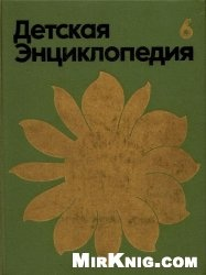 Книга Детская энциклопедия для среднего и старшего возраста. В 12-ти томах. т.6 Сельское хозяйство.