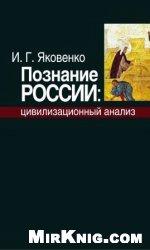 Книга Познание России. Цивилизационный анализ