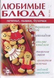 Книга Любимые блюда №2 2013. Печенье, пышки, булочки