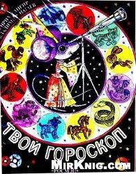 Книга Твой гороскоп
