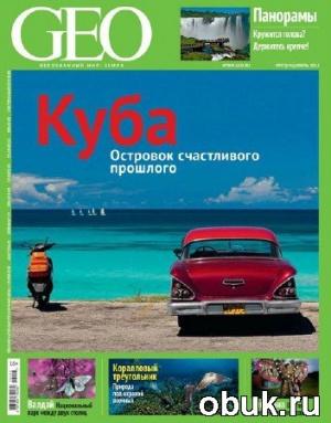 Журнал GEO №7 (июль 2014)