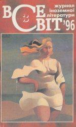 Журнал Всесвіт: журнал іноземної літератури. 1996. №3-12