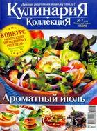 Журнал Кулинария. Коллекция №7 (июль), 2014