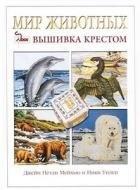 Журнал Мир животных. Вышивка крестом