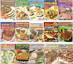 Журнал Золотая коллекция рецептов наших читателей 2009-2014