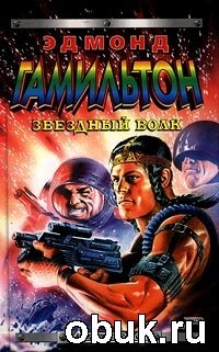 Книга Эдмонд Гамильтон — Звёздный волк 2: Закрытые миры (аудиокнига)