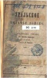 Книга Уральское казачье войско. Том I