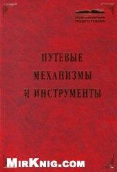 Книга Путевые механизмы и инструменты
