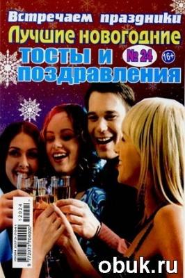 Книга Встречаем праздники № 24 2012