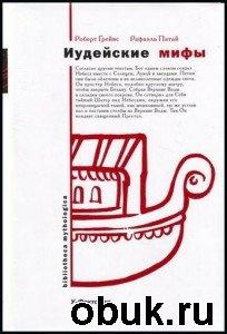 Книга Иудейские мифы. Книга Бытия (2008)