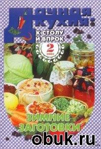 Книга Дачная кухня: к столу и впрок №1-12 2003