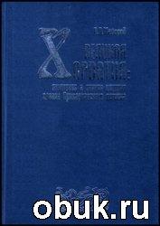 Книга Великая Хорватия: Этногенез и ранняя история славян Прикарпатского региона
