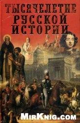 Книга Тысячелетие русской истории.