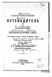 Книга Иллюстрированный путеводитель по Императорскому ботаническому саду