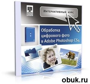 Книга Интерактивный курс Фотошоп. Обработка цифровых фотографий в Adobe Photoshop CS4 [2010, RUS]