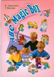 Книга ABC Magic Box (зошит-розмальовка)