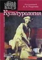 Книга Культурология: Учебное пособие