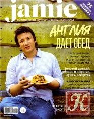 Jamie Magazine № 9 2012