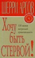 Книга Шерри Аргов - Хочу быть стервой! Пособие для настоящих женщин fb2, pdf, txt 38,5Мб скачать книгу бесплатно