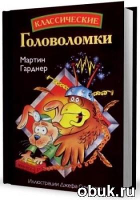 Книга Классические головоломки
