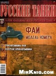 Журнал Русские танки №56 2012 - ФАИ