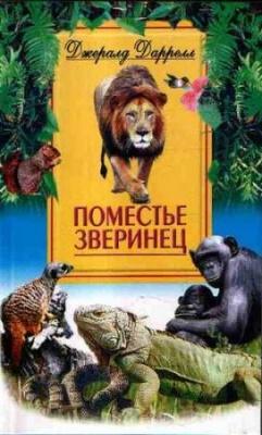 Аудиокнига Джералд Даррелл - Поместье-зверинец (Аудиокнига)